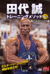 田代誠トレーニングメソッドVol.1 肩&ハム