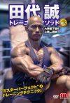 田代トレーニングメソッドVol.2