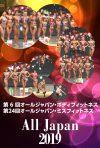 2019年オールジャパン・ボディフィットネス/ミスフィットネス