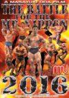 2016年ミスター日本への道